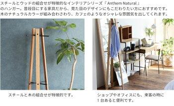 【送料無料】anthemHanger【ミッドセンチュリー】【デザイン家具】【ハンガー】ANH-2553NAインテリアおしゃれ収納家具収納用品木製ナチュラルシンプルコートハンガー一人暮らしコート掛けコートかけ