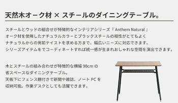 【送料無料】anthemNAアンセムナチュラルant-2831na【ダイニングテーブル】【テーブル】【ダイニング】【ダイニング】【机】【ミッドセンチュリー】【ウォールナット】【デザイン家具】ant-2831na