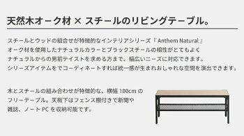 【755302】【送料無料】anthemFreeTableアンセム【ミッドセンチュリー】【デザイン家具】ANT-2918NAインテリアセンターテーブルテーブルローテーブル木製テーブル|ロータイプウッドテーブル家具モダン長方形リビングリビングテーブルローロー