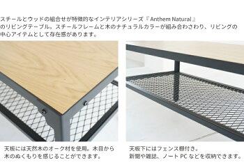 【送料無料】anthemFreeTableアンセム【ミッドセンチュリー】【デザイン家具】ANT-2918NAインテリアセンターテーブルテーブルローテーブル木製テーブルおしゃれ|ロータイプウッドテーブルおしゃれ家具モダン長方形リビングリビングテーブルローロー