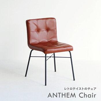 【送料無料】anthem(アンセム)【anc-2552】【チェアー】【ウォールナット】収納【anthemChair】