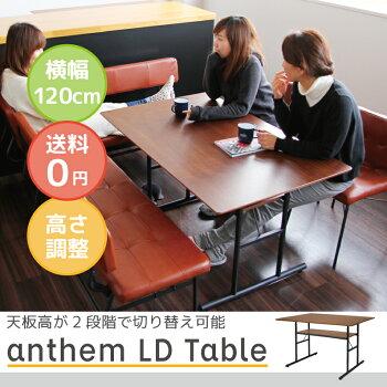 テーブルダイニングテーブルLDテーブルカフェスタイルリビング幅120cm4人掛けブラウンインダストリアル高さ調整可能2段階キッチンくつろぎデザインおしゃれ家具ANT-3049BRanthemLDTableカフェインテリアスクエア長方形北欧