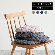 【10枚セット】座布団直径40cmサイズシートクッションふわふわざぶとんシートファブリック布サークルやわらかチェアシート椅子座布団