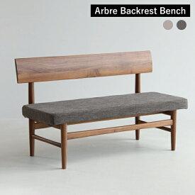 Arbre Backrest Bench ブラウン ベンチ ベンチソファー 背もたれあり 座面カバー 洗濯可能 洗えるカバー ウォールナット ウレタン インテリア 北欧 リビング 家具 肘掛け