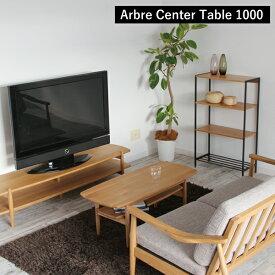 【送料無料】Arbre Center Table 1000 ナチュラル テーブル 横幅100cm センターテーブル リビングテーブル ローテーブル オーク材 インテリア 北欧 リビング 家具 作業机 ソファーテーブル