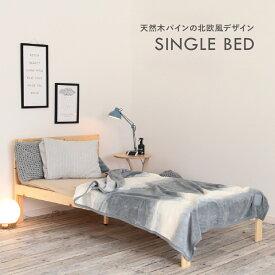【フレームのみ】ベッド すのこベッド シングル ヘッドボード ベッドフレーム シングルベッド 木製ベッド パイン ベッド下 収納付きベッド 収納ベッド ナチュラル 木製 シンプル おしゃれ かわいい 一人暮らし