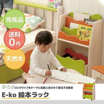 E-ko絵本ラック