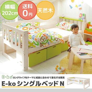 E-koシングルベッド【送料無料】【簡単組み立て】【ベッド】【すのこ】【子供用】【キッズ】【E-ko】【自発心を促す】【ナチュラル】【オレンジ】【グリーン】