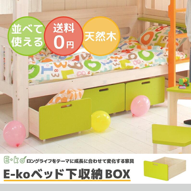 E-ko引き出し【送料無料】【簡単組み立て】【ベッド】【すのこ】【子供用】【キッズ】【E-ko】【自発心を促す】【ナチュラル】【グリーン】
