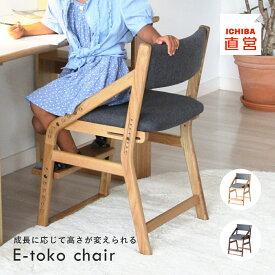 子供チェア 子供用 ダイニングチェア 子供椅子 勉強椅子 学習椅子 木製 高さ調節 e-toko イイトコ ダイニングチェアー 子ども椅子 学習チェア 食事 juc-2877