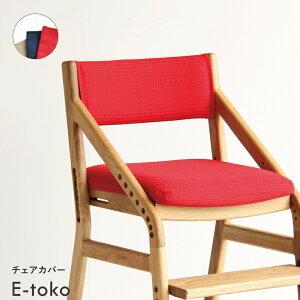 【メール便 】E-Toko 子供チェア 撥水 座面カバー 子供イス 木製チェア 木製イス ダイニングチェア 子供用 食事椅子 | チェアカバー 背もたれ チェアーカバー イートコ チェアーカバー ダイニ