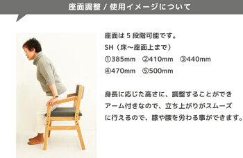 【送料無料】E-Tokoシニアチェアーjuc-2949ワイド高さ調整アーム付E-Tokoチェアイス木製チェアダイニングチェア食事椅子天然木|チェア椅子リビング食卓学習チェア親子イートコ学生勉強兄弟椅子学習イス背もたれオーク材ナチュラル