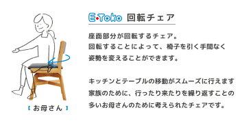 【送料無料】E-Toko回転チェアjuc-2950E-Tokoチェアイス木製チェアダイニングチェア食事椅子天然木|チェア椅子リビング食卓学習チェア親子イートコ学生勉強兄弟椅子学習いす学習イス背もたれオーク材ナチュラル