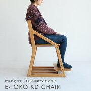 E-Toko子どもチェア木製子供イス学習椅子天然木ダイニング学習食事椅子天然木子供椅子高さ調整