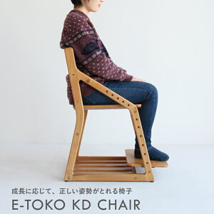 E-Toko 学習椅子 子供用 ダイニングチェア ベビーチェア 木製 子ども椅子 おしゃれ 子供椅子 ハイチェア ベビーイス 子どもチェア 天然木 子供イス ダイニング 食事椅子 高さ調整 オシャレ ベ