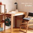 横幅110cm 学習デスク テーブル E-Toko Desk 1100 e-toko イートコ 入学 祝い desk システムデスク JUT-3211NA