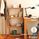 ●最大1000円OFFクーポン発行中● オープンラック 棚 収納棚 木製 片付け 可動棚 ナチュラル シンプル E-Toko…