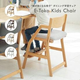 【メーカー直営店】 リビング学習 ダイニング学習 子供チェア キッズ ダイニングチェア 子供椅子 勉強椅子 学習椅子 キッズ 木製 高さ調節 ダイニングチェアー 子ども椅子 学習チェア 勉強 宿題 集中力 姿勢 子供 椅子 チェア E-Toko Kids Chair [JUC-3507]