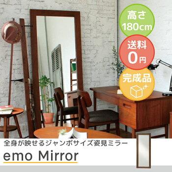 emo.Mirror