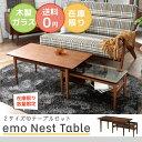 【送料無料】 北欧 ミッドセンチュリー 【emo. (エモ)】センター テーブル 【emt-2412】Nest Table【ウォールナット】emo. ネスト|ウ...