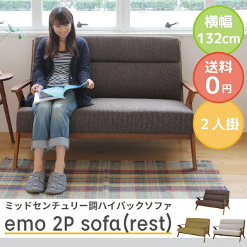 【POINT10倍】【送料無料】北欧ミッドセンチュリー【emo.(エモ)】【ems-2465】木製ソファ2Pemo.sofa