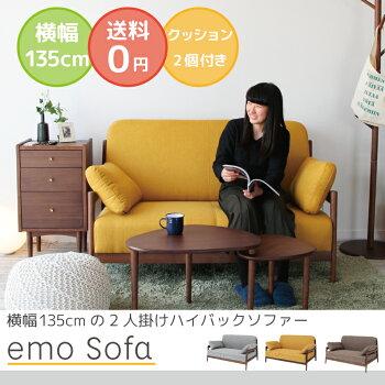 【送料無料】emoSofaems-3052