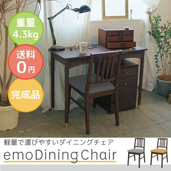 【送料無料】EMC-3059YLEMC-3059GYemoChair