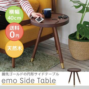 【送料無料】emoSideTableEMT-3063BRGL