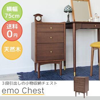 【送料無料】EMK-3064BRemoChest