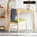 北欧 ナチュラル シンプル デザイン の チェア / 椅子 / イス 【 koti オリジナル商品 】 北欧デザイン 家具 【 送料…