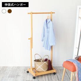 ハンガーラック 伸縮式ハンガー 収納家具 木製 おしゃれ 収納用品 洋服掛け 衣類収納 ナチュラル シンプル 北欧