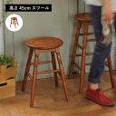 【送料無料】 スツール ロースツール 高さ45cm 木製 椅子 チェア ダイニング キッチン 玄関 カウンター オマ…