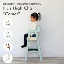 ベビーチェア ハイチェア グローアップチェア キッズチェア こども キッズ 子供椅子 子供用 椅子 食事 子供 子ども ダイニング 木製 ナチュラル 高さ調整 北欧 可愛い かわいい プレゼント 収納 付き comet ilc-3339