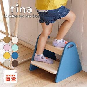 キッズステップ 踏み台 子供用 ステップ 登り台 【ILS-3429】天然木 子供用チェアにもなる踏み台 チェアー キッズチェア キッズチェアー 子供家具 キッズ 子ども 子供椅子 イス いす かわいい
