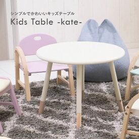 テーブル 机 子供 こども 子ども キッズデスク キッズテーブル 木製 家具 円形 かわいい おしゃれ ホワイト 勉強 お絵かき 子供部屋 キッズ デスク 天然木 北欧 丸 ローテーブル ミニテーブル 学習 リビング学習