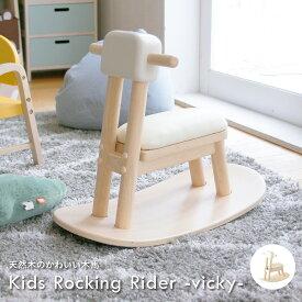 木馬 ロッキング バランス ゆらゆら 赤ちゃん ベビー 幼児 男の子 女の子 孫 誕生日 出産祝い 知育玩具 木製玩具 1歳 2歳 3歳 ギフト プレゼント ロッキングホース 乗り物 馬 木のおもちゃ 木の玩具 発育 成長 学習 遊ぶ 喜ぶ Kids Rocking Rider -vicky-[ILR-3468]
