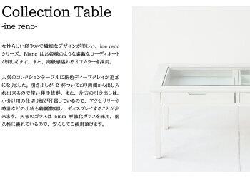 【送料無料】コレクションテーブル【アイネ】【セレクト雑貨】【一人暮らし】【天然木】【アンティーク調】【可愛い】【ガーリー】天然木白色テーブル