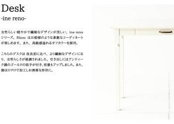【送料無料】白色(ホワイト)机(デスク)【アイネ】【ine】【ine-reno】【セレクト雑貨】【一人暮らし】【天然木】【アンティーク調】【可愛い】【ガーリー】天然木desk