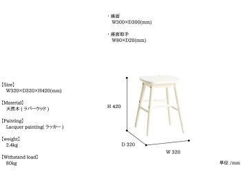 【送料無料】白色(ホワイト)スツール椅子チェアーchair【アイネ】【ine】【ine-reno】【セレクト雑貨】【一人暮らし】【天然木】【アンティーク調】【可愛い】【ガーリー】天然木