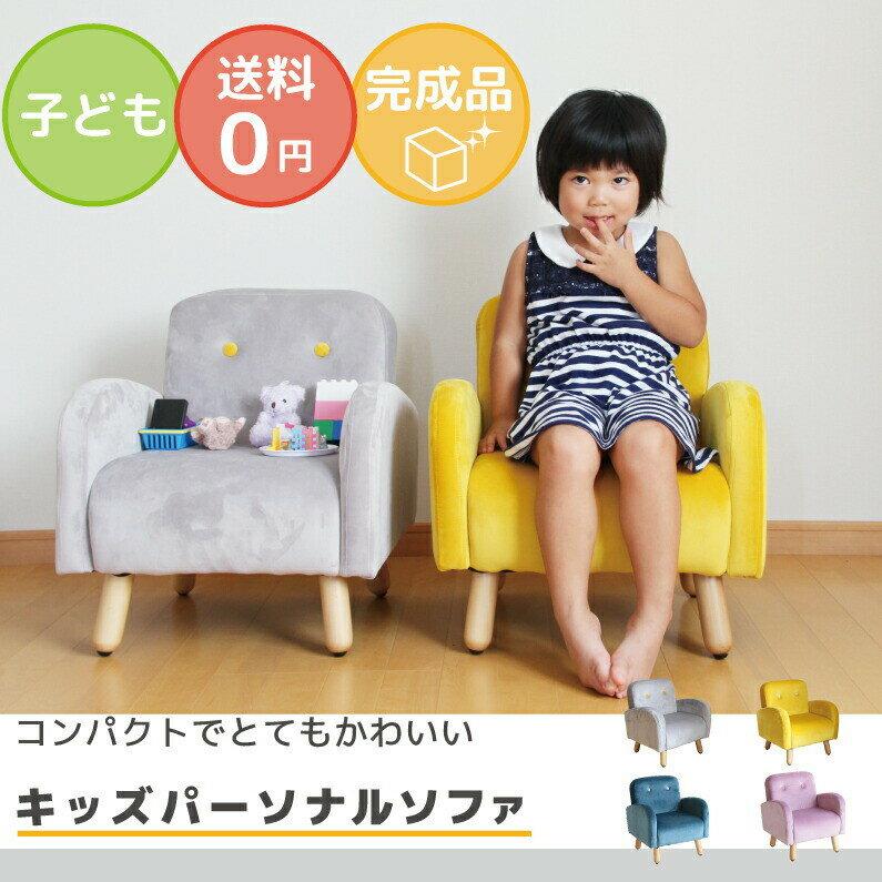 【送料無料】キッズパーソナルソファ 子ども キッズ プレゼント チェアー ミニ ソファー ソファ ミニ 椅子 ウレタン デザインチェア 家具 インテリア いす チェア チェア おしゃれ 子ども 椅子 プレゼント 誕生日 モデル インスタ映え