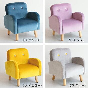 【送料無料】キッズパーソナルソファ子どもキッズプレゼントチェアーミニソファーソファミニ椅子ウレタンデザインチェア家具インテリアいすチェアチェアおしゃれ子ども椅子プレゼント誕生日モデルインスタ映え