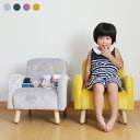 ●店内ポイント5倍 + 5種類のクーポン発行イベント● 子ども ソファ 子供 イス 北欧 おしゃれ ソファー キッズ 椅子