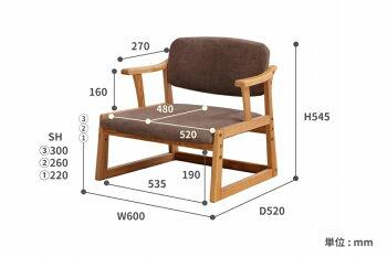 【送料無料】LotonArmChair座椅子チェアイス椅子肘おき敬老プレゼント天然木木家具インテリア床ロースタイル高さ調整床応接室旅館
