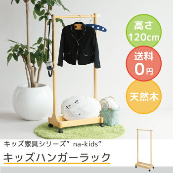 【送料無料】【na-KIDS(ネイキッズ)】【nakids】【ハンガーラック】【お片づけ】【KDH-1539NA】【天然木】【子供服おもちゃ収納】