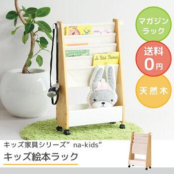 【送料無料】kdr-2325nakids絵本ラック棚収納こども勉強子供子育てプレゼント送り物