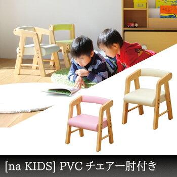【送料無料】kdc-2401nakidsPVCチェア椅子肘付き子ども椅子こども勉強子供子育てプレゼント送り物
