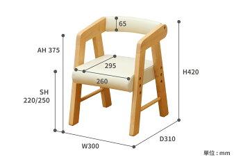 【送料無料】kdc-2401nakidsPVCチェア椅子肘付き子ども椅子こども子供プレゼント|キッズチェアキッズチェアー子供家具キッズチェアー学習チェア天然木木製子供イス子供いすおしゃれかわいい誕生日プレゼント勉強いす学習椅子学習いす学習イス子供用
