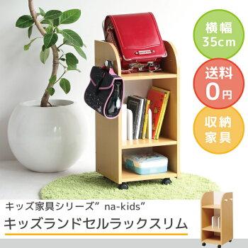 キッズランドセルラックスリム【KDR-2437】子供家具