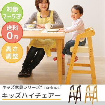 【送料無料】KDC-2442nakidsキッズチェアーハイチェアーチェアー椅子子供用椅子お絵かき勉強子供子育てプレゼント送り物