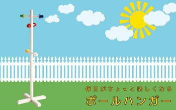 【送料無料】【na-KIDS(ネイキッズ)】【nakids】【Picc's】【ポールハンガー】【ハンガー】【収納】【お片づけ】【kdh-2642】【天然木】